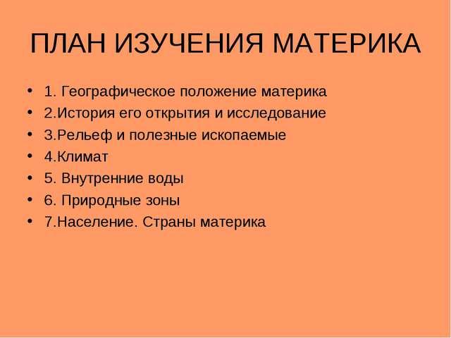ПЛАН ИЗУЧЕНИЯ МАТЕРИКА 1. Географическое положение материка 2.История его отк...