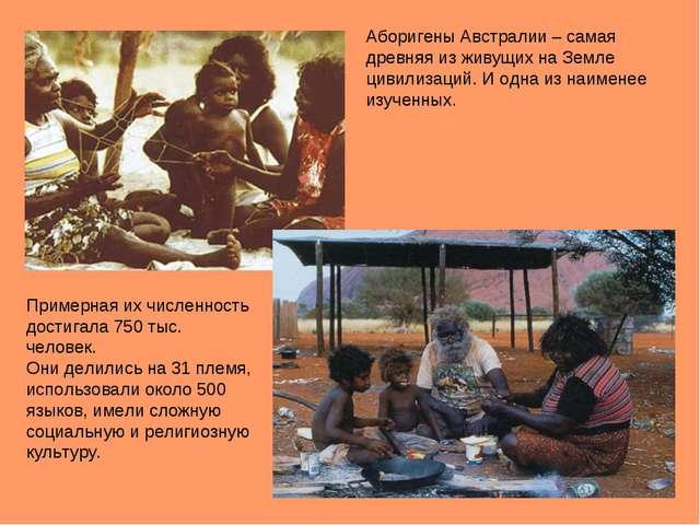 Примерная их численность достигала 750 тыс. человек. Они делились на 31 племя...