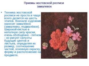 Приемы жостовской росписи замалевок Техника жостовской росписи не проста и ча