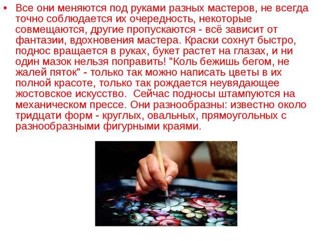 Все они меняются под руками разных мастеров, не всегда точно соблюдается их о...
