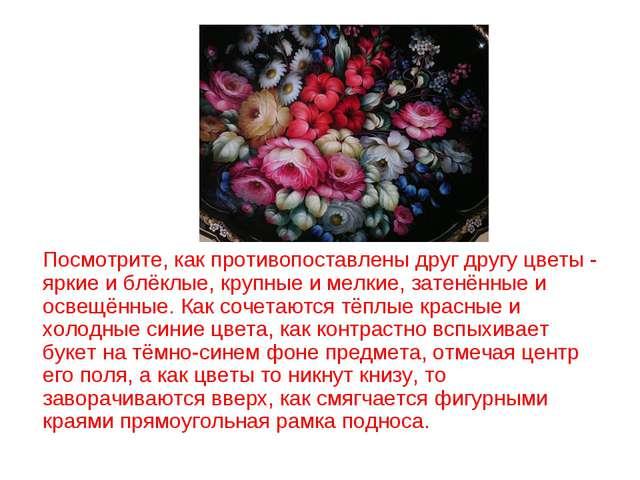 Посмотрите, как противопоставлены друг другу цветы - яркие и блёклые, крупны...