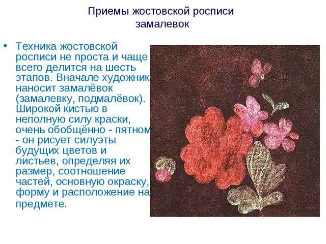 Приемы жостовской росписи замалевок Техника жостовской росписи не проста и ча...