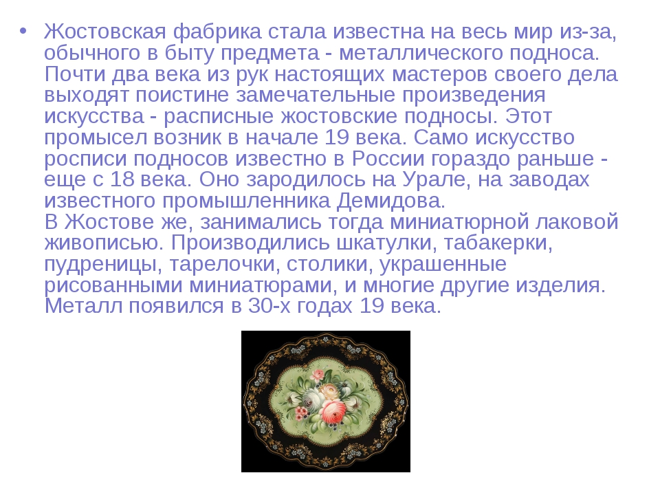 Жостовская фабрика стала известна на весь мир из-за, обычного в быту предмета...