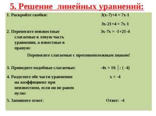 5. Решение линейных уравнений: 1. Раскройте скобки:3(х-7)+4 = 7х-1 3х-21+4 =