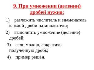 9. При умножении (делении) дробей нужно: 1) разложить числитель и знаменат