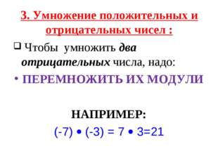 3. Умножение положительных и отрицательных чисел : Чтобы умножить два отрицат