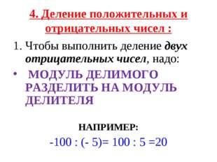 4. Деление положительных и отрицательных чисел : Чтобы выполнить деление двух