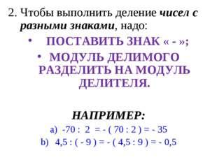 Чтобы выполнить деление чисел с разными знаками, надо:  ПОСТАВИТЬ ЗНАК « - »