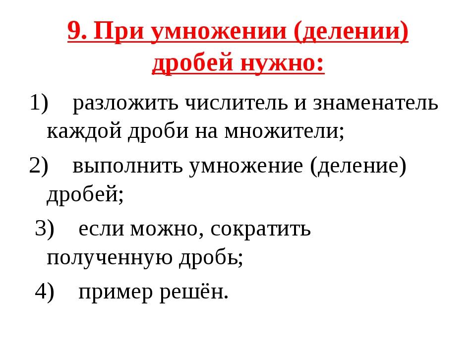 9. При умножении (делении) дробей нужно: 1) разложить числитель и знаменат...