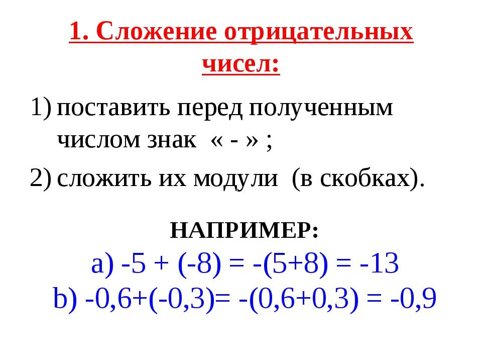 1. Сложение отрицательных чисел: поставить перед полученным числом знак « - »...