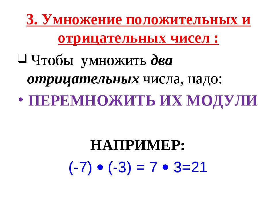 3. Умножение положительных и отрицательных чисел : Чтобы умножить два отрицат...