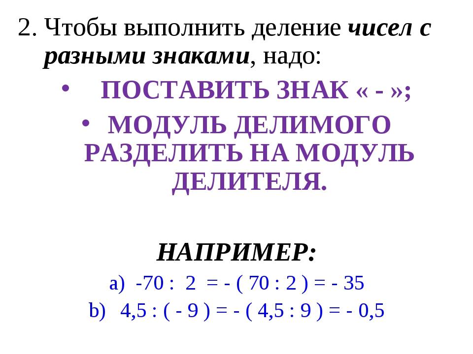 Чтобы выполнить деление чисел с разными знаками, надо:  ПОСТАВИТЬ ЗНАК « - »...