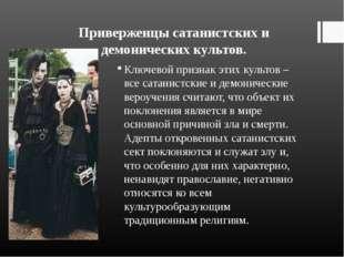 Приверженцы сатанистских и демонических культов. Ключевой признак этих культ