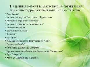 На данный момент в Казахстане 14 организаций признаны террористическими. К ни