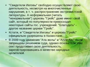 """""""Свидетели Иеговы"""" свободно осуществляют свою деятельность, несмотря на много"""