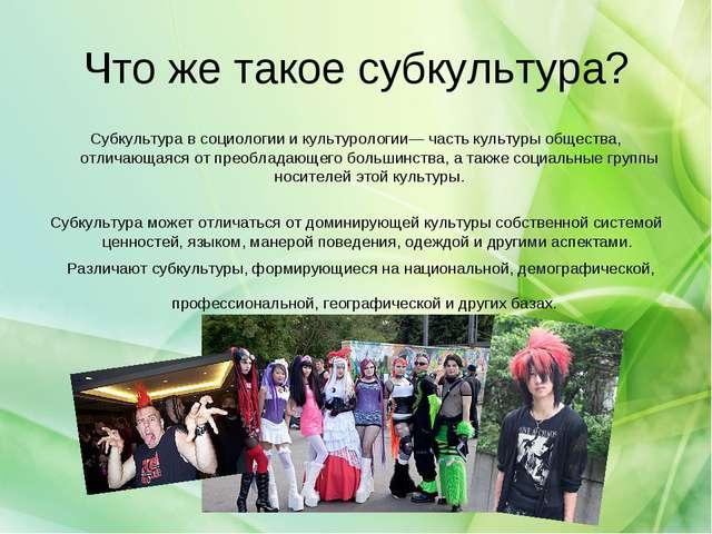 Неформальные молодежные движения гомосексуализм