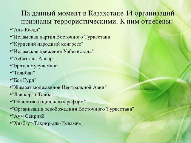 На данный момент в Казахстане 14 организаций признаны террористическими. К ни...