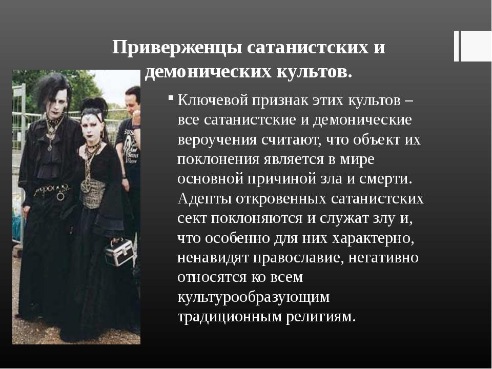 Приверженцы сатанистских и демонических культов. Ключевой признак этих культ...