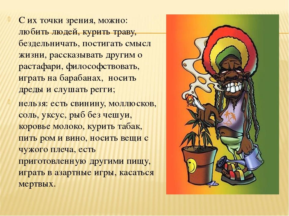 С их точки зрения, можно: любить людей, курить траву, бездельничать, постигат...