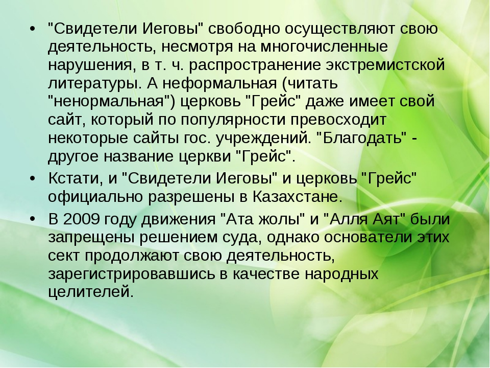 """""""Свидетели Иеговы"""" свободно осуществляют свою деятельность, несмотря на много..."""