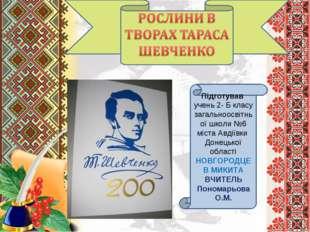 Підготував учень 2- Б класу загальноосвітньої школи №6 міста Авдіївки Донецьк