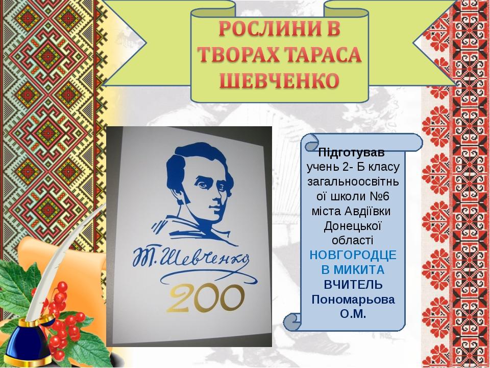 Підготував учень 2- Б класу загальноосвітньої школи №6 міста Авдіївки Донецьк...