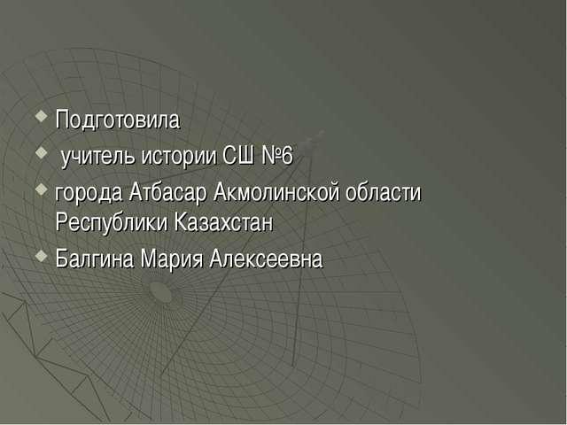 Подготовила учитель истории СШ №6 города Атбасар Акмолинской области Республи...