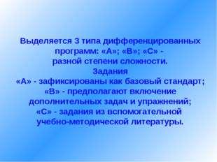 Выделяется 3 типа дифференцированных программ: «А»; «В»; «С» - разной степени