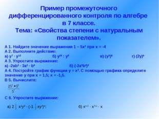 А 1. Найдите значение выражения 1 – 5x2 при x = -4 А 2. Выполните действие: а