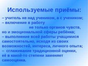 – учитель не над учеником, а с учеником; – включение в работу не только орган
