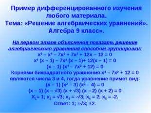 На первом этапе объяснения показать решение алгебраического уравнения способо