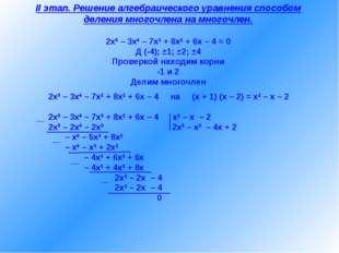 II этап. Решение алгебраического уравнения способом деления многочлена на мно