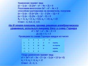 Уравнение примет вид: (x + 1) (x – 2) (2x3 – x2 – 4x + 2) = 0 Разложим многоч