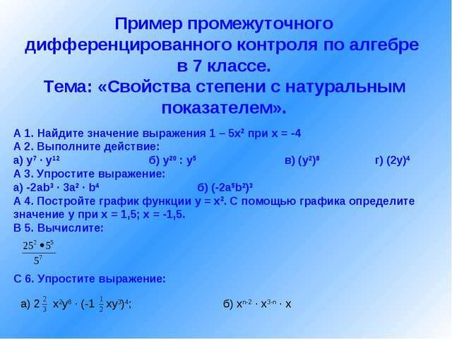 А 1. Найдите значение выражения 1 – 5x2 при x = -4 А 2. Выполните действие: а...