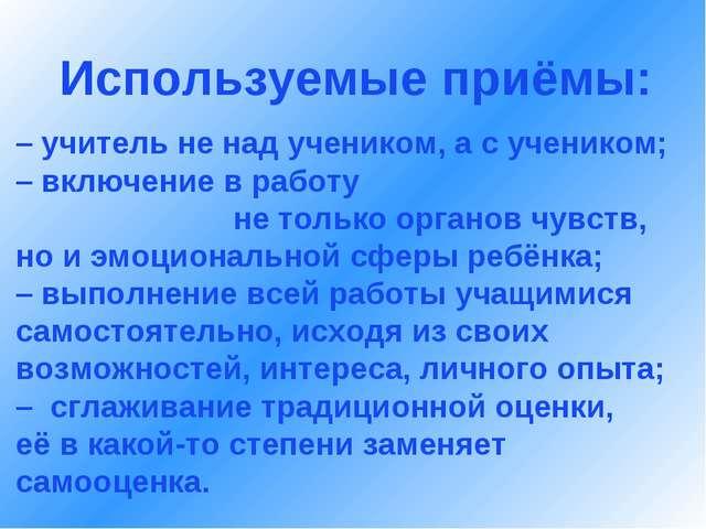 – учитель не над учеником, а с учеником; – включение в работу не только орган...