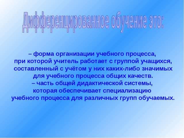 – форма организации учебного процесса, при которой учитель работает с группой...