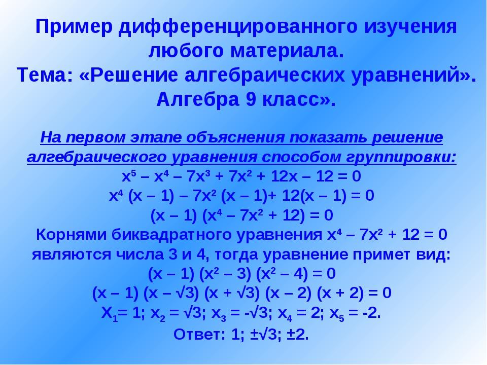 На первом этапе объяснения показать решение алгебраического уравнения способо...