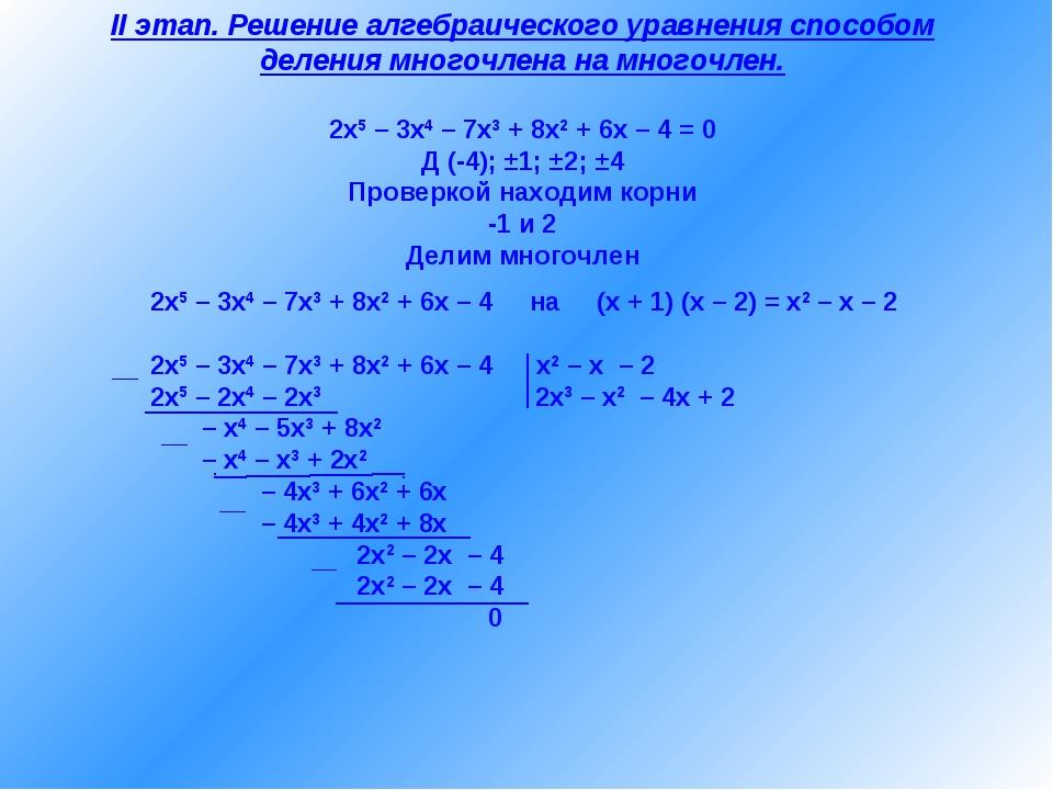 II этап. Решение алгебраического уравнения способом деления многочлена на мно...