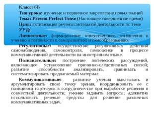 Класс: 6В Тип урока: изучение и первичное закрепление новых знаний Тема: Pres