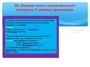 III. Введение нового грамматического материала. Слайдовая презентация.
