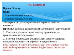 VI. Контроль Время: 5 минут Цели: Развитие навыка письма; Развитие навыка чте