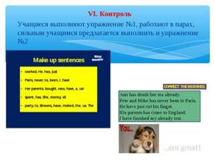 VI. Контроль Учащиеся выполняют упражнение №1, работают в парах, сильным учащ