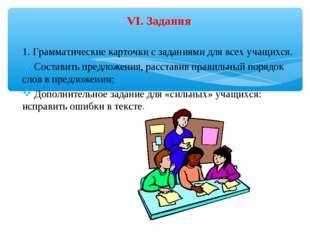 VI. Задания 1. Грамматические карточки с заданиями для всех учащихся. Состави