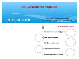 VIII. Домашнее задание Дополнительное домашнее задание для «сильных» учащихся