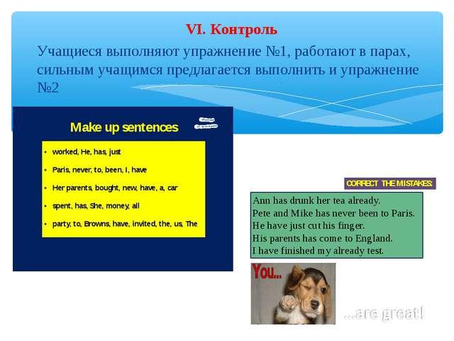 VI. Контроль Учащиеся выполняют упражнение №1, работают в парах, сильным учащ...