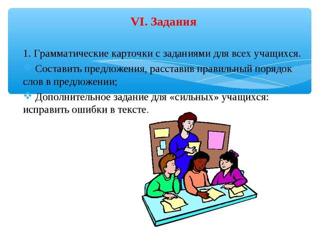 VI. Задания 1. Грамматические карточки с заданиями для всех учащихся. Состави...