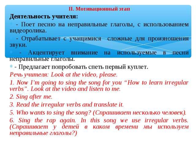 II. Мотивационный этап Деятельность учителя: - Поет песню на неправильные гла...