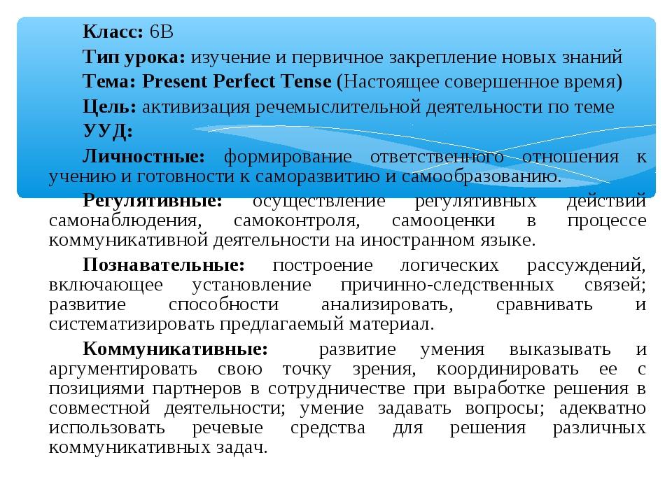 Класс: 6В Тип урока: изучение и первичное закрепление новых знаний Тема: Pres...
