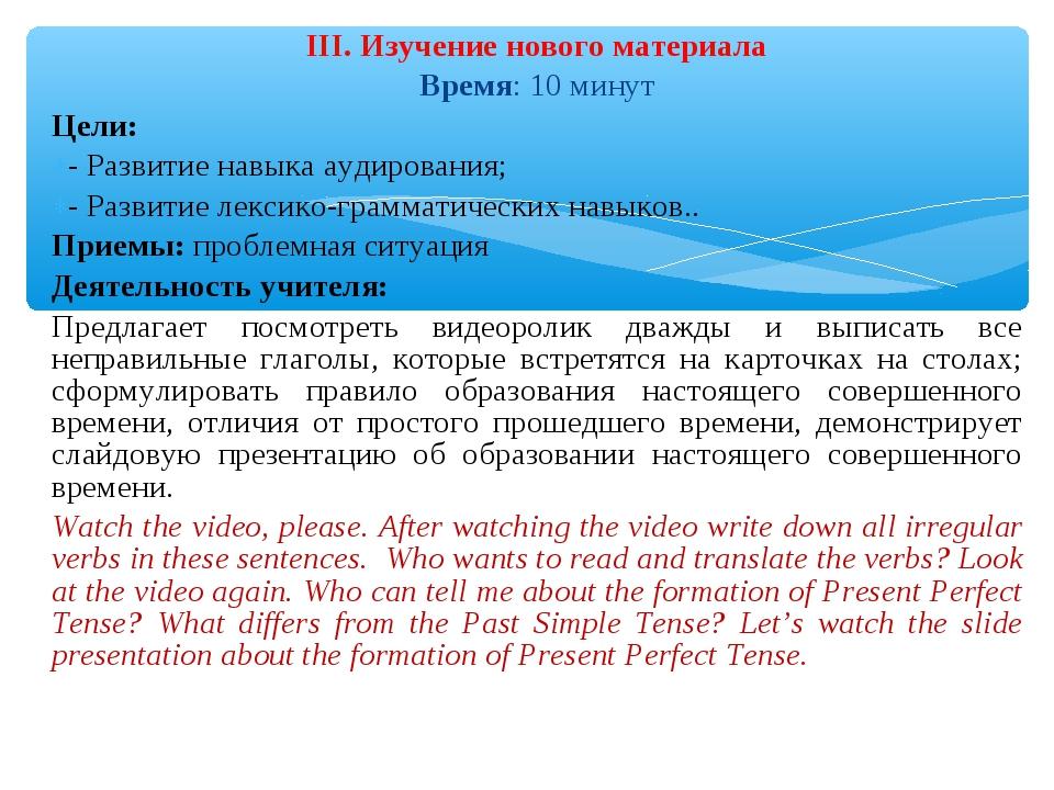 III. Изучение нового материала Время: 10 минут Цели: - Развитие навыка аудиро...