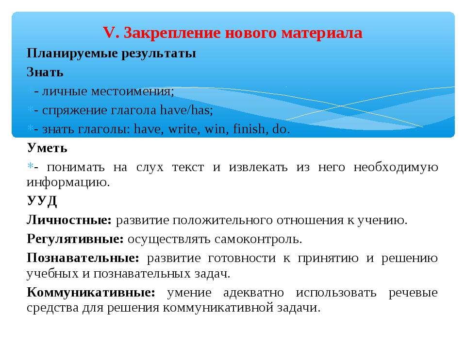 V. Закрепление нового материала Планируемые результаты Знать - личные местоим...